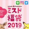 【福袋】ミスド・福袋・2019♡今年は、ポケモンコラボ!今日から販売開始♪の画像