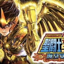 聖闘士星矢海王覚醒Specialのリセット狙いについての記事に添付されている画像