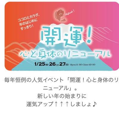 1/26(土)開運イベントに参加します♪祖師ヶ谷大蔵Roomerにての記事に添付されている画像