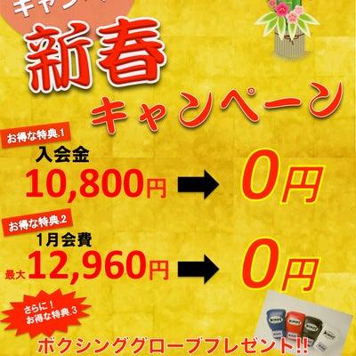 3RD Place 本日1月15日のプログラム【三鷹・武蔵野市のフィットネス】の記事に添付されている画像