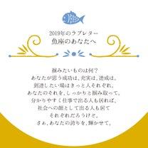 魚座さんへ。2019年のラブレターの記事に添付されている画像