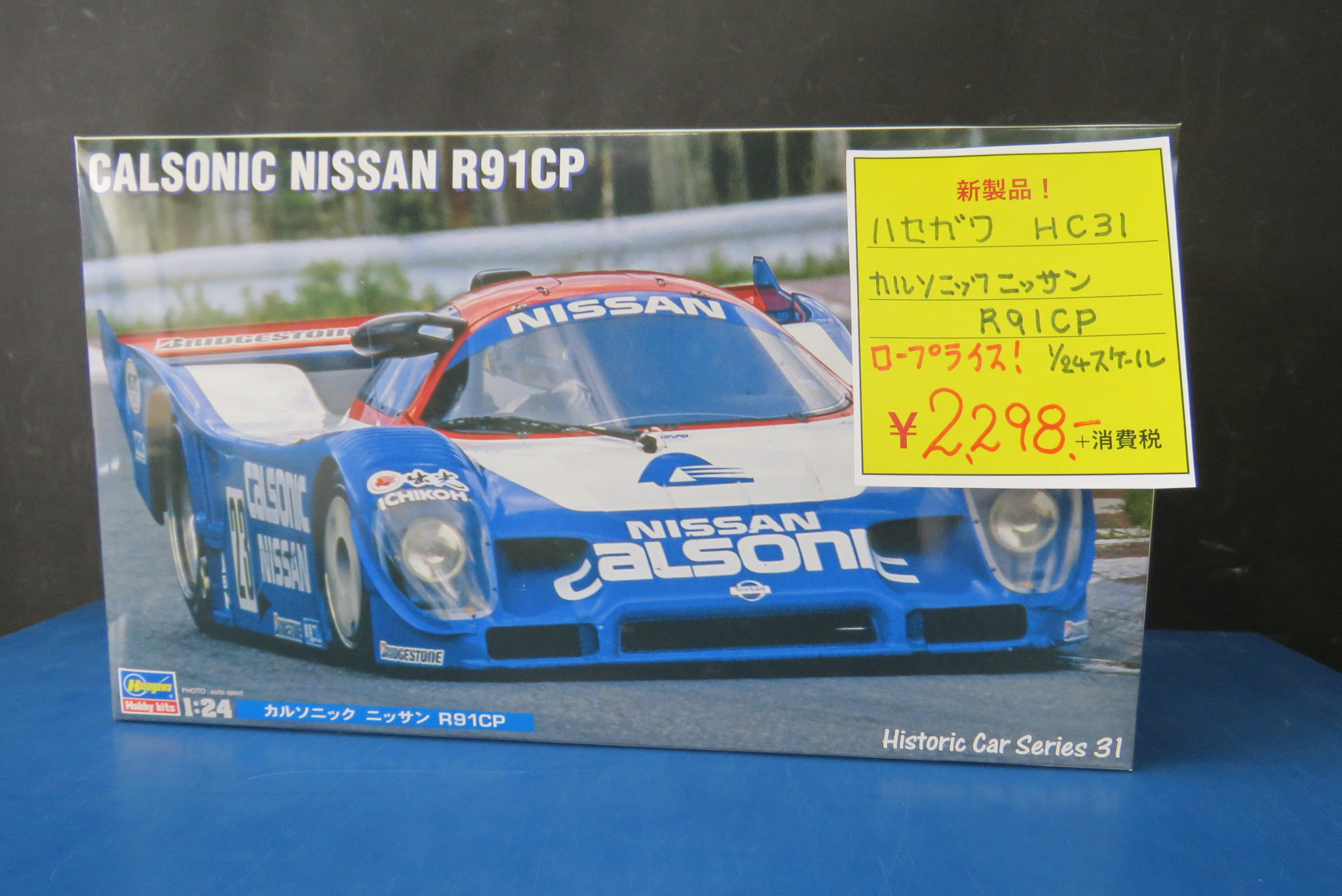 new from hasegawa Plastic model New mold 1/24 Calsonic