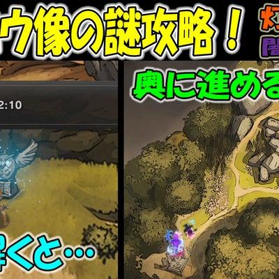 【スマブラSP】フクロウ像の謎攻略!灯火の星(闇の世界)の記事に添付されている画像