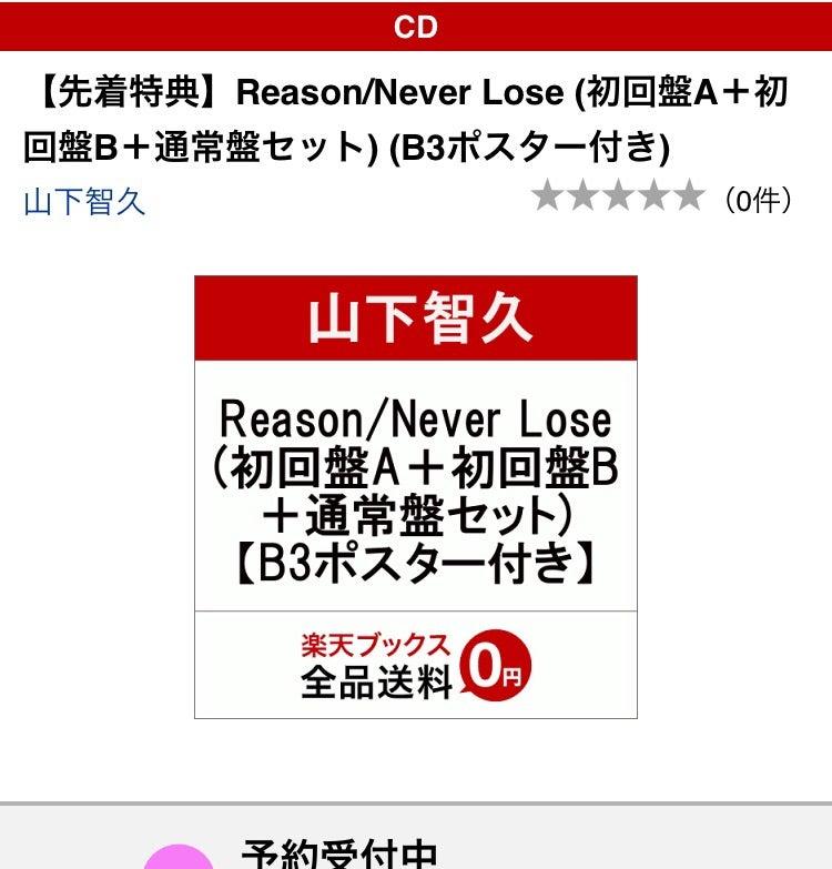 山下智久 NEWシングル 「初回盤A+初回盤B+通常盤をまとめたセット組み!