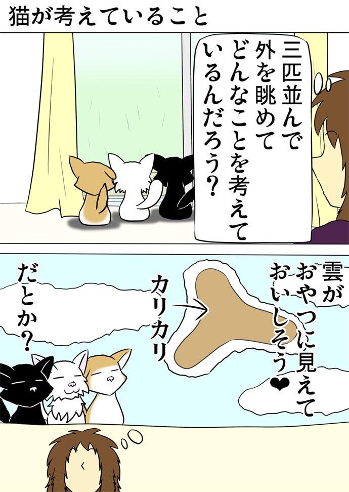窓の外を眺める黒い子猫と白い子猫とスコティッシュフォールド猫と三匹が空の雲を見てキャットフードを思い浮かべる想像をする女性