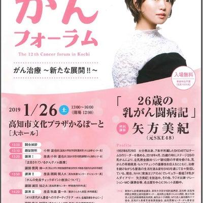 高知県がんフォーラムの記事に添付されている画像