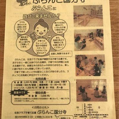 生活クラブ 子育て広場 ぶらんこ国分寺の記事に添付されている画像