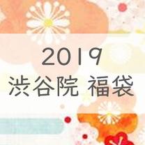渋谷院 2019 新春キャンペーンの記事に添付されている画像