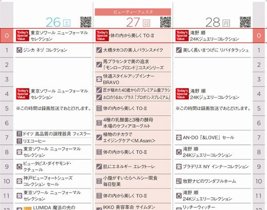 ジャパン 表 qvc 番組