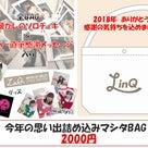【12/26追記】29日30日『IQプロジェクト年末大感謝祭2018~紅白LIVE合戦!!~』の記事より