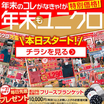 【UNIQLO】歳末セール情報 ♡ 12/29までの限定アイテムもの記事に添付されている画像