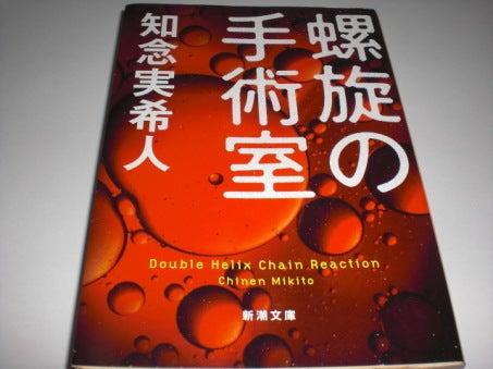 知念実希人 螺旋の手術室(新潮社・文庫)