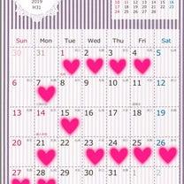 ★1月のカレンダー★の記事に添付されている画像