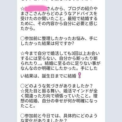 【募集】婚活♡パートナーシップ相談会の記事に添付されている画像