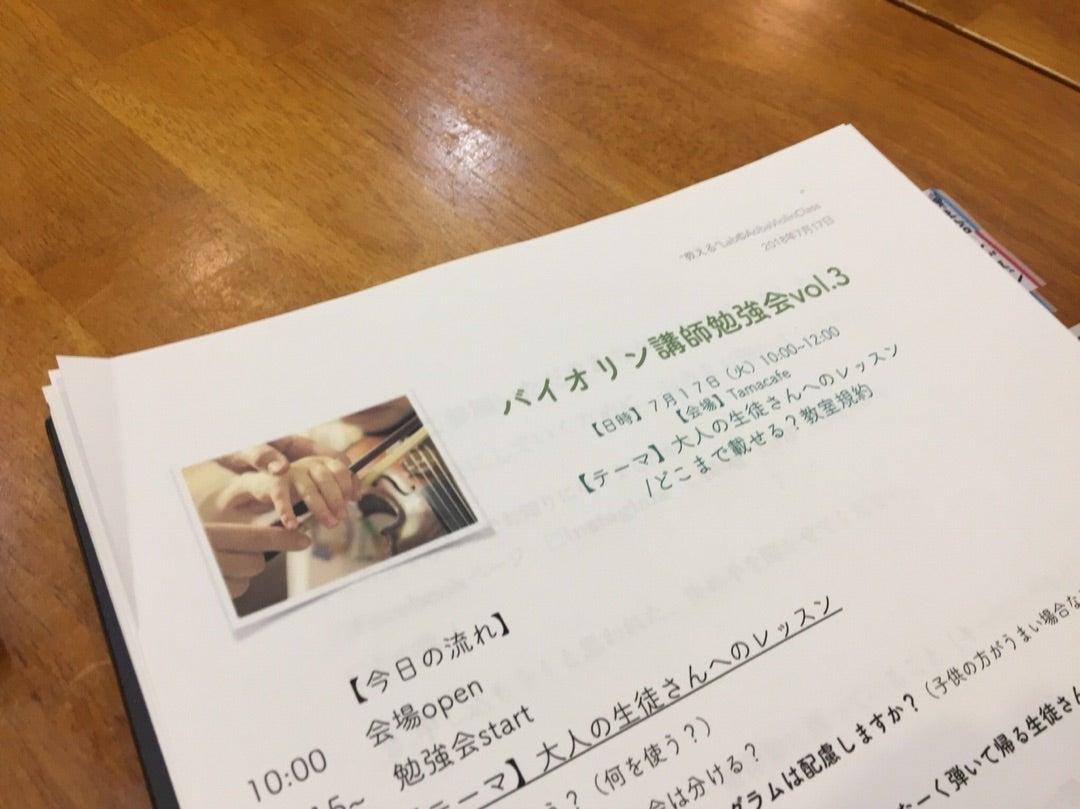【バイオリン講師勉強会vol.5】お知らせの記事より