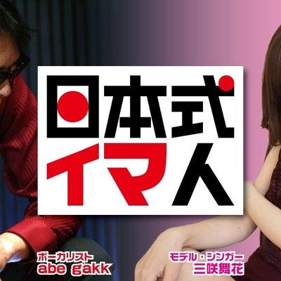【復活!】20190121日本式イマ人#15の記事に添付されている画像