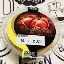 セブン新発売・栄屋乳業「まるでマロンを裏ごししたような食感の濃厚プリン」の記事に添付されている画像