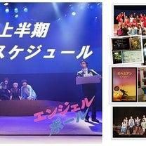 2019年上半期 LIVE/観劇スケジュールの記事に添付されている画像