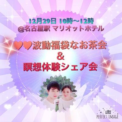 12月29日、名古屋でお話会(* ॑˘ ॑* )の記事に添付されている画像