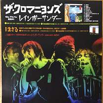 ザ・クロマニヨンズ ライブレポ 2 不純物ゼロのロック‼️どんだけかっこいいの〜の記事に添付されている画像