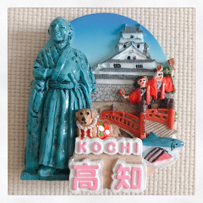 高知県 ご当地マグネット / よさこい 土佐犬 坂本龍馬 高知城 カツオのたたきの記事に添付されている画像