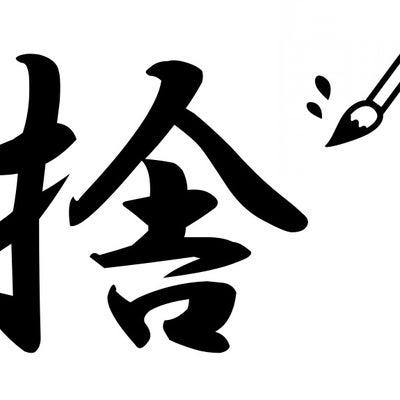 2019年はどんな年にしますか。それを表す漢字を1文字で表すと?の記事に添付されている画像