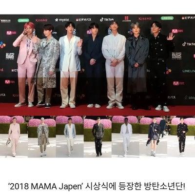 BTSのレッドカーペットで着用する服にファッション業界も注目の記事に添付されている画像