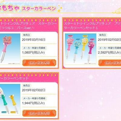 トゥインクルプリキュア正式発表(娘よ欲しい商品あるならハヨ!!教えてくれぇ~)の記事に添付されている画像