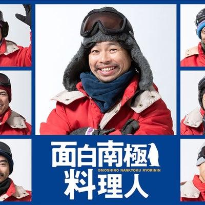 面白南極料理人 初回感想の記事に添付されている画像