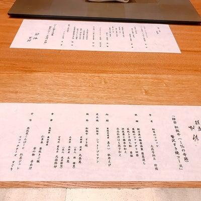 血統書付きの松阪牛! 柿安 銀座別邸の記事に添付されている画像