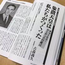 大政奉還…「象徴」から「親」なる天皇陛下への記事に添付されている画像