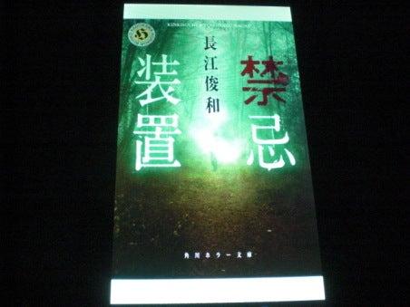 長江俊和 禁忌装置(KADOKAWA・電子書籍)