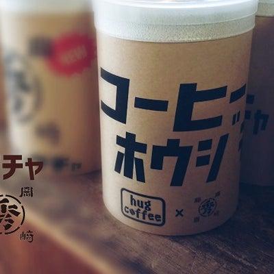 コーヒーホウジチャが静岡新聞に掲載されましたの記事に添付されている画像