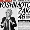 吉本坂46 ビター&スイート「抱いてみるかい」mvの画像