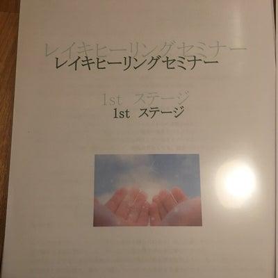レイキヒーリングの1stステージの講座を福岡のプランスタイルさんで受けましたよ!の記事に添付されている画像