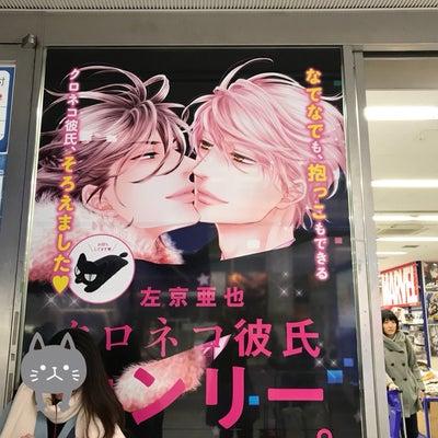 クロネコ彼氏オンリーショップ 東京旅行 レポ③の記事に添付されている画像