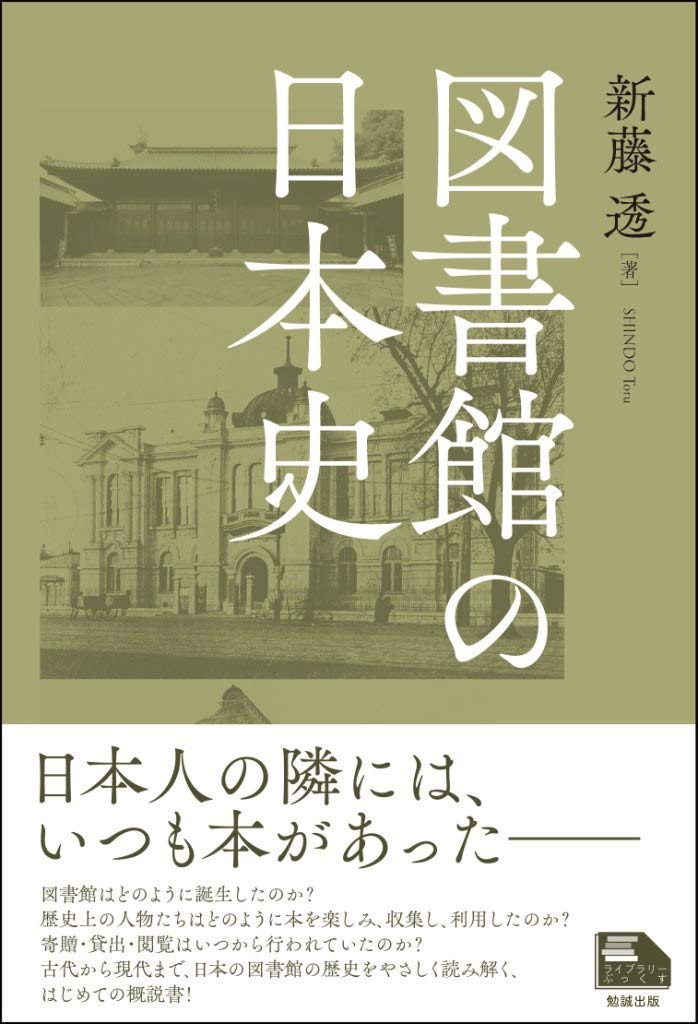 図書館の日本史』勉誠出版、ライ...