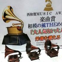 楽曲賞受賞しました!の記事に添付されている画像