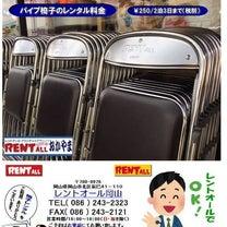 岡山市内 イベントでの椅子レンタルご利用御礼 岡山 椅子 レンタル 料金 by の記事に添付されている画像