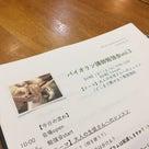 【バイオリン講師勉強会】前かがみで学ぼう!の記事より