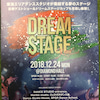 DREAM STAGE2018!!の画像