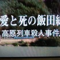 愛と死の飯田線~高原列車殺人事件!の記事に添付されている画像