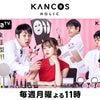 KANCOS HOLIC!検証型♡韓国コスメAbema番組!の画像
