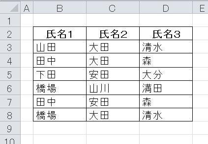 エクセル 配列 関数