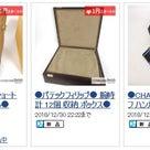 今夜終了【ヤフオク1円開始】MONCLER/CHANEL/HERMES/PRADA/リサラーソンの記事より