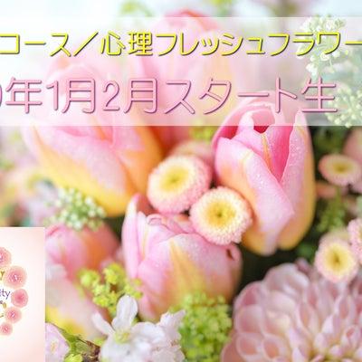 【募集】花育士資格コース2月スタート生の記事に添付されている画像