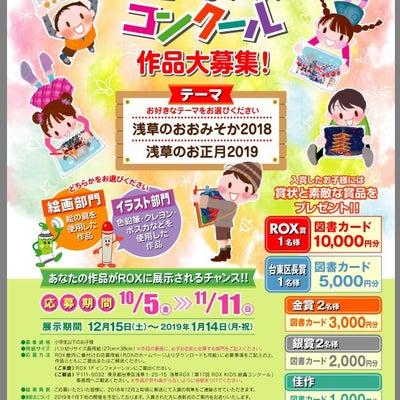 銀賞!浅草ROX・KIDS絵画イラストコンクールの記事に添付されている画像