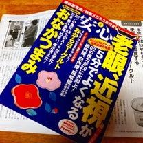 【雑誌掲載】『安心』2月号おからヨーグルト特集、写真付き2ページ!の記事に添付されている画像