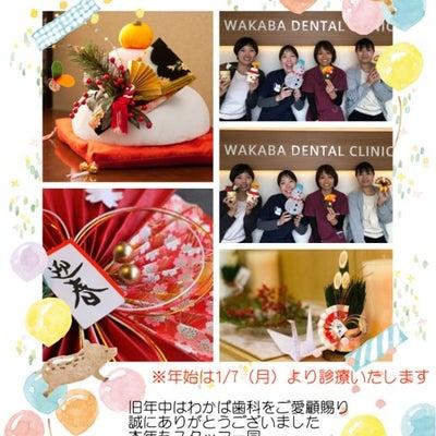 あけましておめでとうございます ~豊中 中桜塚 わかば歯科医院~の記事に添付されている画像