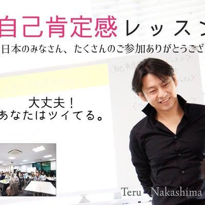 あなたはツイてる!西日本のみなさんありがとう!の記事に添付されている画像